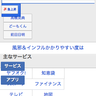 Details of Yahoo! Japan Home page