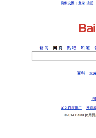screenshot of Desktop content for baidu