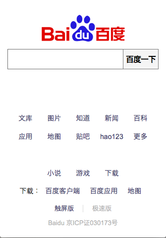 screenshot of Mobile content for baidu