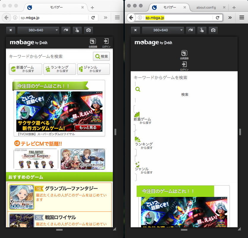 Mobage screenshot with webkit activated